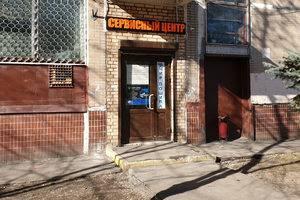 Вход с улицы в наш Сервисный Центр
